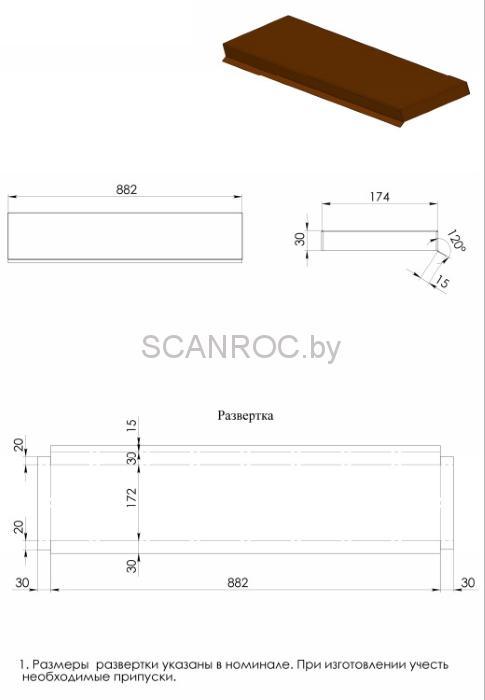 Заборы SCANROC